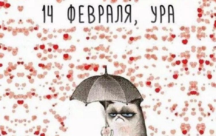 Поздравления днем, смешные картинки про день влюбленных 14 февраля