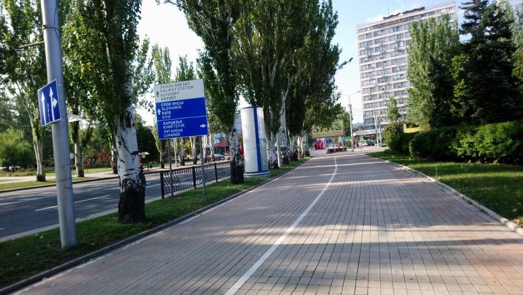 Донецкая область и улицы
