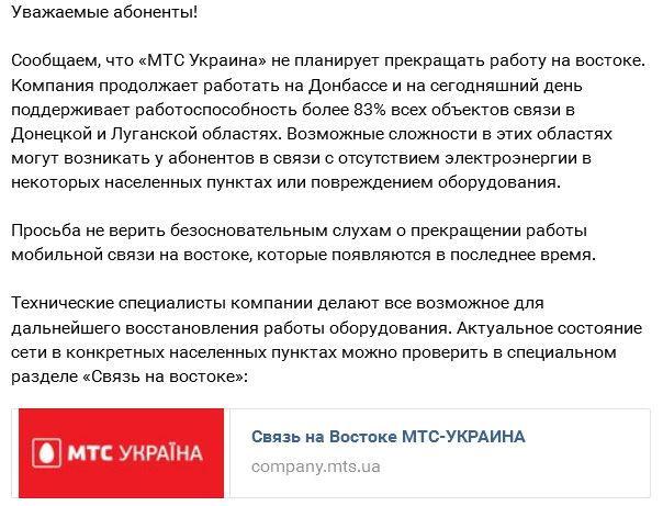 Как узнать номер на мтс украина