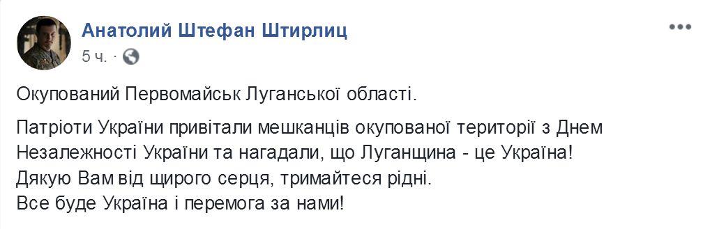 Все будет Украина! Жителей оккупированного Первомайска поздравили с Днем Независимости, фото-6