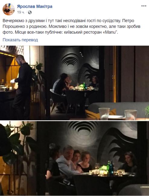 В ресторане с семьей: в соцсети выложили неожиданное фото Порошенко, фото-2