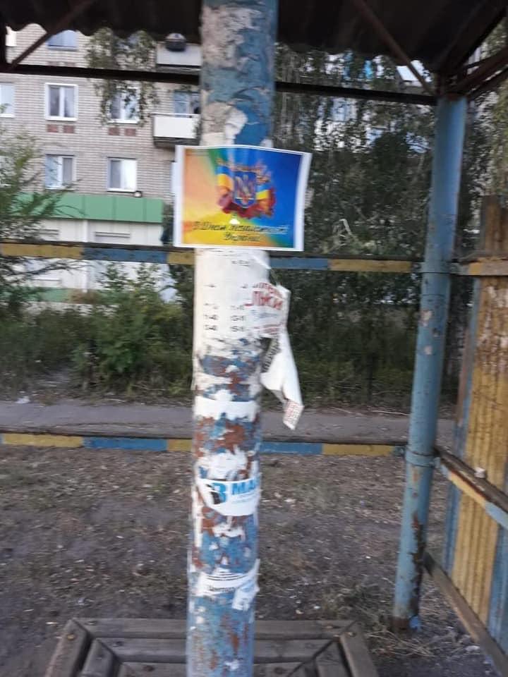 Все будет Украина! Жителей оккупированного Первомайска поздравили с Днем Независимости, фото-2