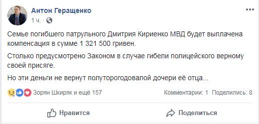 Семье погибшего в Харькове полицейского выплатят 1, 3 млн гривен, фото-2