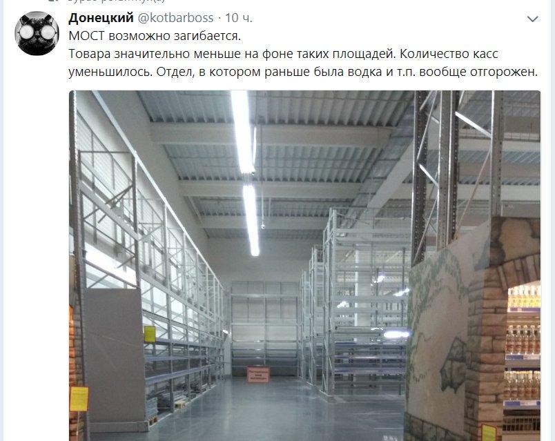 Дончане: В Донецке умирает «МОСТ». Гипермаркет стал пустым, фото-2