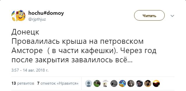 «Завалилось все»: в оккупированном Донецке в здании «Амстора» обвалилась крыша, фото-3