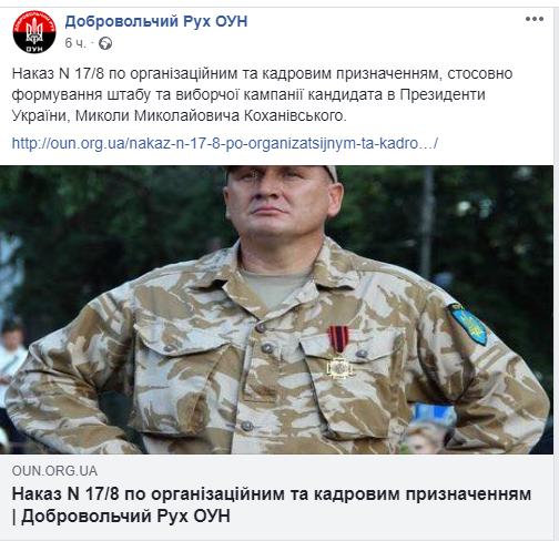 Лидер ОУН намерен принять участие в выборах президента, фото-2