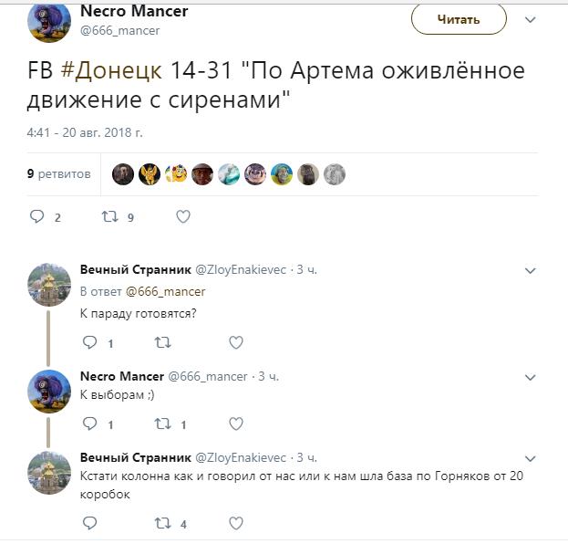 Дончане сообщают об активном передвижении боевиков по городу: звучат сирены, фото-2
