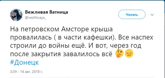 «Завалилось все»: в оккупированном Донецке в здании «Амстора» обвалилась крыша, фото-2
