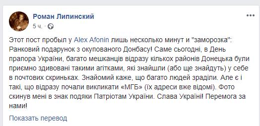 Жителям Донецка в почтовые ящики положили «подарки» от Украины, фото-3