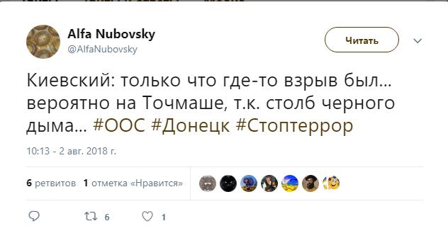 """В Донецке прогремел взрыв: на """"Точмаше"""" столб черного дыма, фото-4"""
