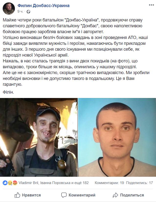 В сети выложили фото двух солдат, убивших сослуживца в Лозовой, фото-1