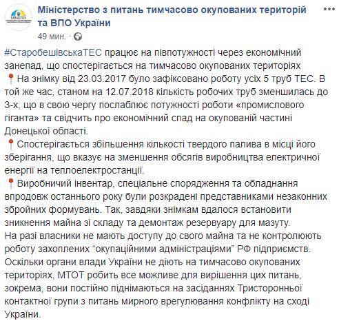 В сеть выложили фото разворованного боевиками промышленного гиганта Донбасса, фото-4