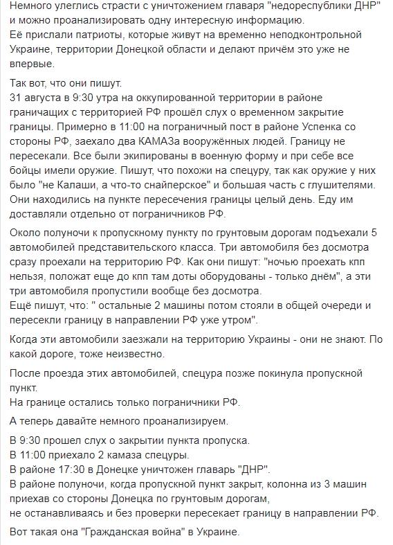 Вскрылись неожиданные детали убийства главаря «ДНР», фото-2