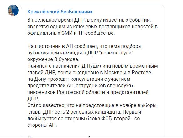 Соцсети: ФСБ РФ хочет назначить главарем ОРДО Захарченко, фото-2