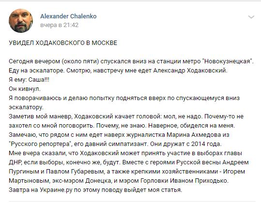 Готовится к выборам? «Исчезнувший» Ходаковский неожиданно «нашелся» в Москве, фото-2