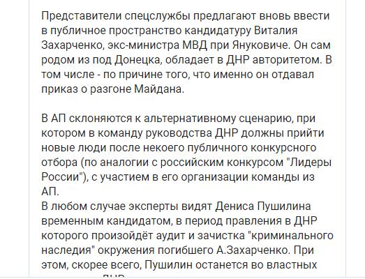 Соцсети: ФСБ РФ хочет назначить главарем ОРДО Захарченко, фото-3