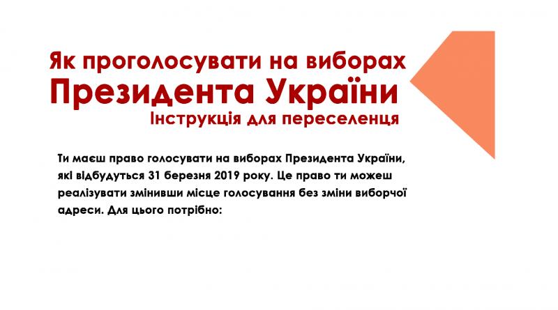 Как переселенцу проголосовать на выборах Президента Украины: опубликована инструкция, фото-2