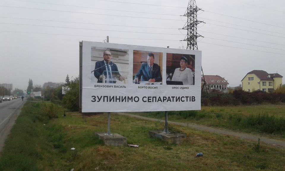 Павел Климкин считает провокацией антивенгерские билборды, появивишиеся на Закарпатье, фото-2