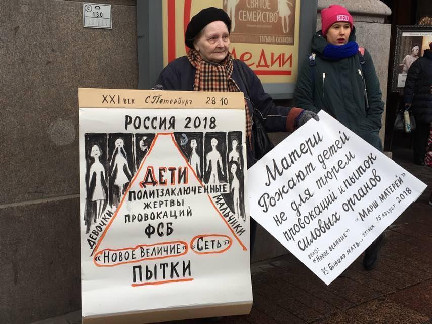 В РФ на акции протеста задержали детей, фото-3