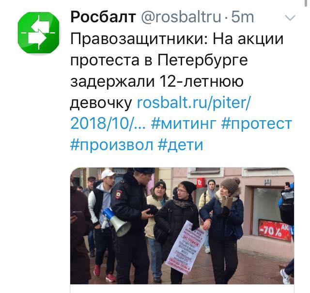 В РФ на акции протеста задержали детей, фото-4