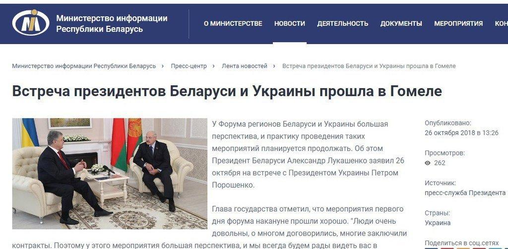 В Беларуси Порошенко назвали президентом России, фото-3