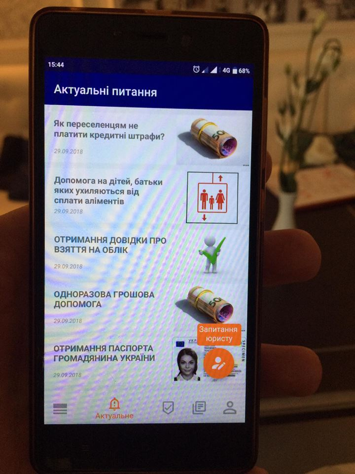 Создано уникальное мобильное приложение для переселенцев: вся полезная информация и помощь, фото-3