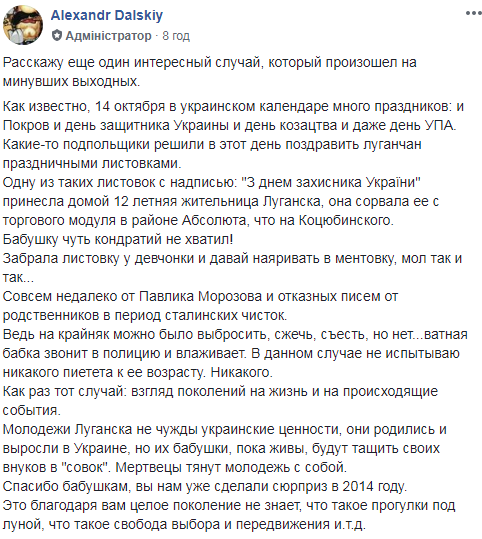 В Луганске бабушка «сдала» внучку в «МГБ» за проукраинскую листовку, фото-2