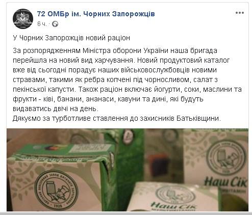 Украинская армия переходит на новую систему питания, фото-2