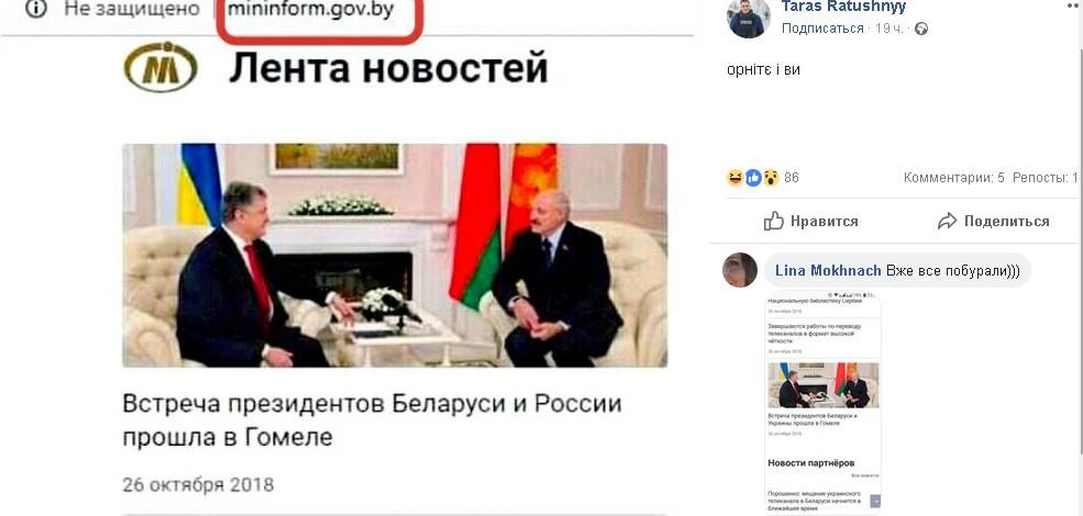 В Беларуси Порошенко назвали президентом России, фото-2
