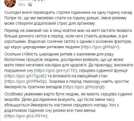 Супрун посоветовала украинцам, как адаптироваться к переводу часов, фото-2