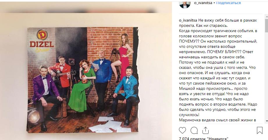«Не хочу. Ухожу». Актер из «Дизель шоу» покинет проект из-за смерти Поплавской, фото-2