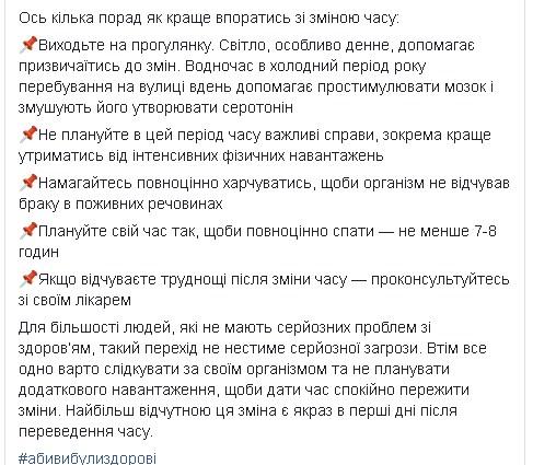 Супрун посоветовала украинцам, как адаптироваться к переводу часов, фото-3