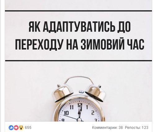 Супрун посоветовала украинцам, как адаптироваться к переводу часов, фото-4