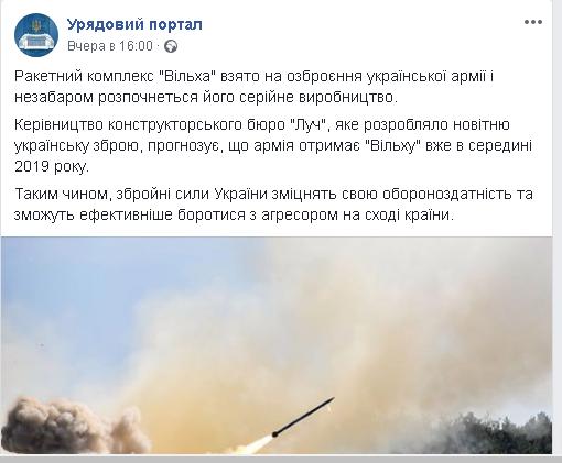Украинская армия приняла на вооружение новый ракетный комплекс, фото-2