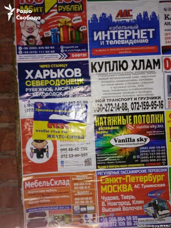 «Мы победим». В Луганске ко Дню ВСУ расклеили патриотические листовки, фото-2