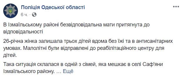На Одесчине 26-летняя мать морила голодом трех своих детей, фото-2