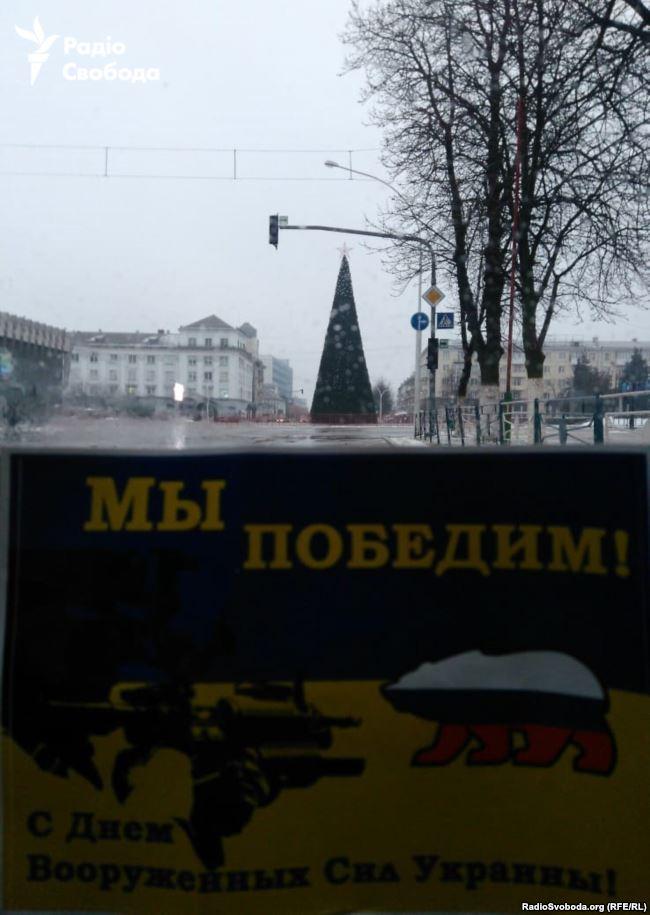 «Мы победим». В Луганске ко Дню ВСУ расклеили патриотические листовки, фото-3