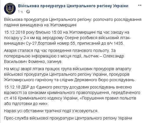Падение Су-27 на Житомирщине: стало известно имя погибшего пилота, фото-2