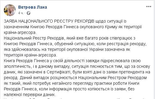 Появились новые данные по скандалу Книги рекордов Гиннеса с ''российским Крымом'', фото-2