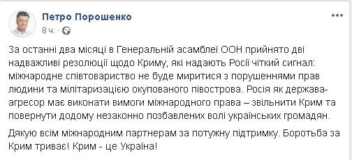 Нужно вернуть Крым: Порошенко обратился к Путину, фото-2