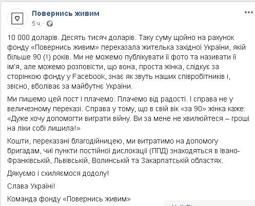 90-летняя жительница Украины пожертвовала 10 тысяч долларов на помощь армии, фото-2