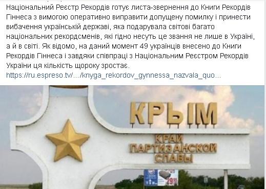 Появились новые данные по скандалу Книги рекордов Гиннеса с ''российским Крымом'', фото-3