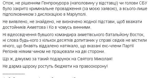 СБУ закрыла дело против Ахметова и его окружения, фото-3