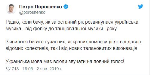 «Украинский это модно»: Порошенко рассказал, какую музыку предпочитает, фото-2