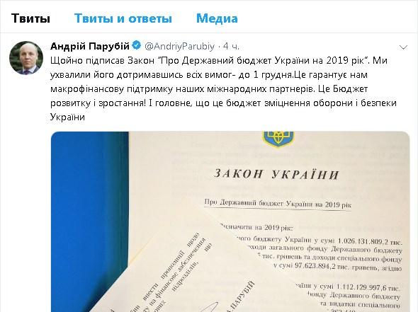 Спикер Верховной Рады подписал госбюджет-2019, фото-2