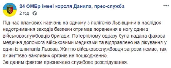 На Львовщине на полигоне военный прострелил себе ногу, фото-2