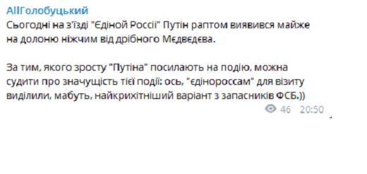 Путин удивил российского политолога аномалией с ростом, фото-3