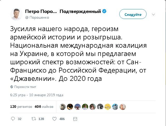 Порошенко рассказал об укреплении сил ВСУ на Донбассе после получения «Javelin», фото-2