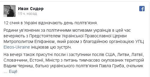 Глава ПЦУ Епифаний встретился с семьями украинских политзаключенных в России, фото-2