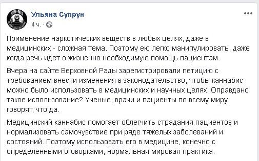 Супрун высказалась за легализацию медицинского каннабиса в Украине, фото-2
